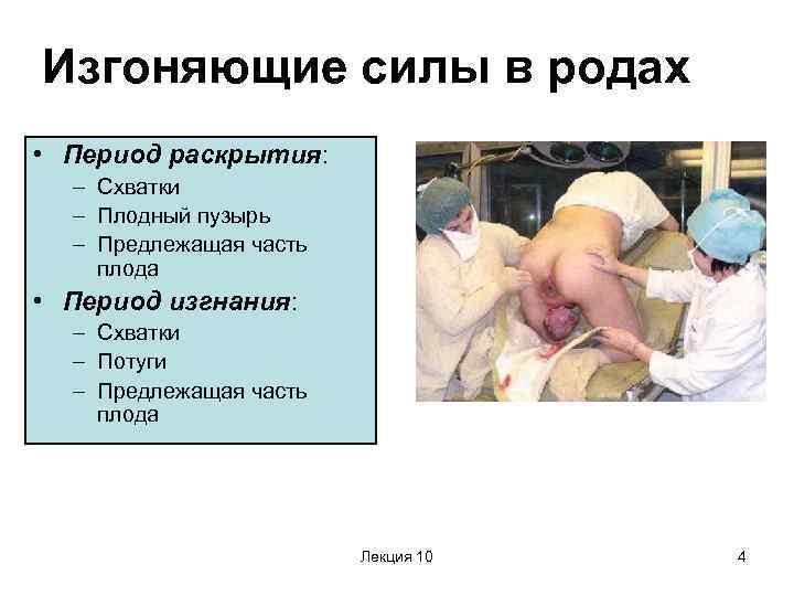 Безводный период в родах: норма, максимально допустимый, последствия