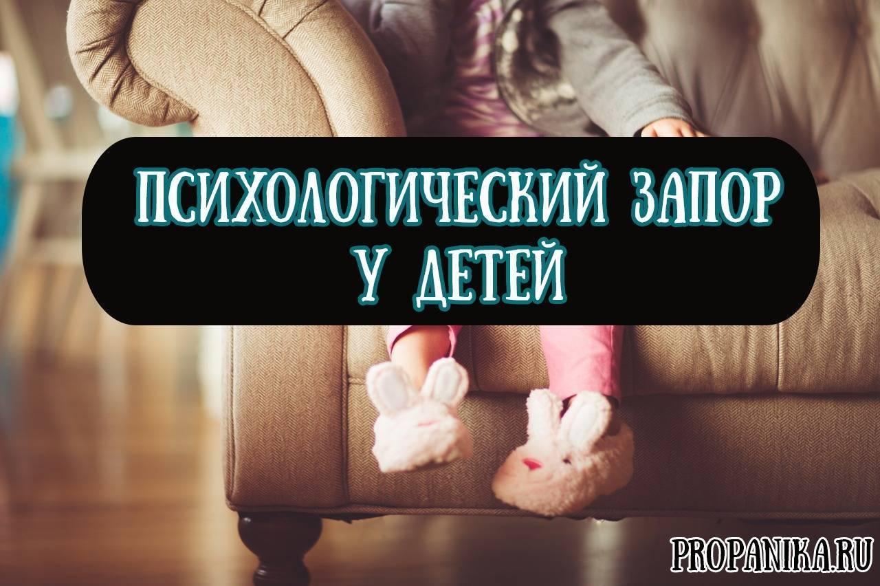 Запор у ребенка 2 года - у детей запоры с 2 лет: что делать