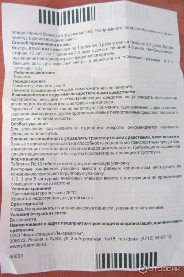 Пектусин сироп от кашля - журнал о всём
