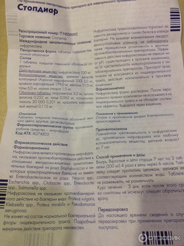 Стопдиар: инструкция по применению таблеток и для чего они нужны, цена, отзывы, аналоги