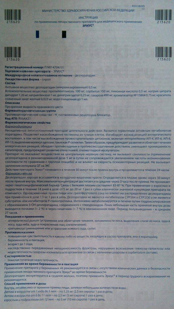 Кларитин для детей: инструкция по применению сиропа и таблеток с дозировками по возрасту