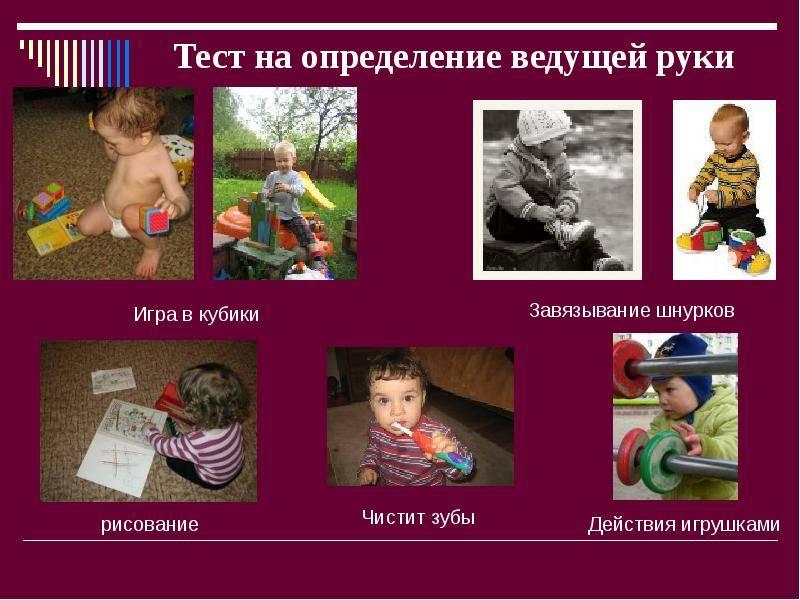 Как определить, левша или правша ребенок: тест на леворукость и праворукость | физическое развитие | vpolozhenii.com