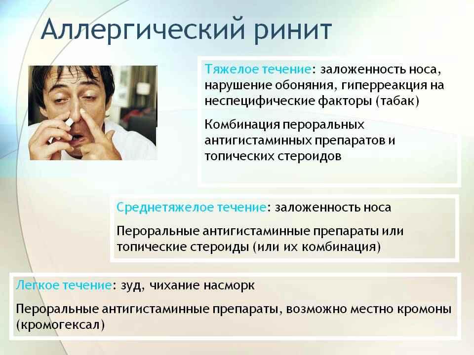 Ринит у детей: симптомы и лечение, причины