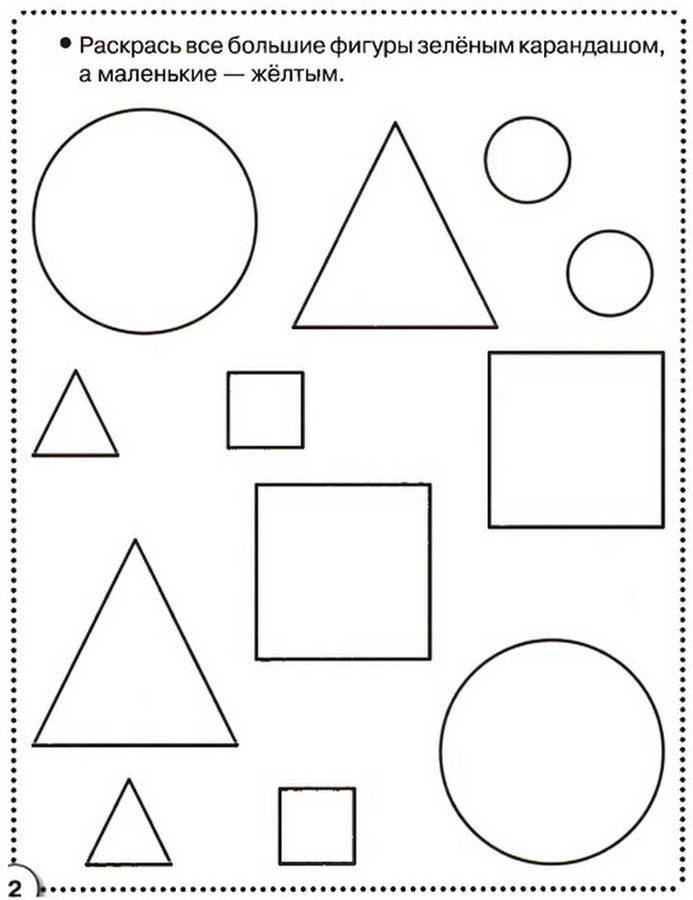 Геометрические фигуры для детей: методика обучения с занятиями и упражнениями | мыслим и говорим | vpolozhenii.com