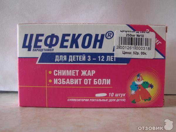 Свечи от температуры для детей от 1 года: жаропонижающие суппозитории | препараты | vpolozhenii.com