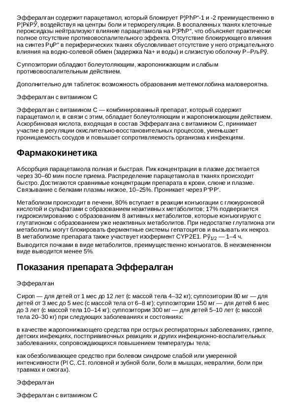 Эффералган детский сироп дозировка без мерной ложки - neyromedbrz.ru