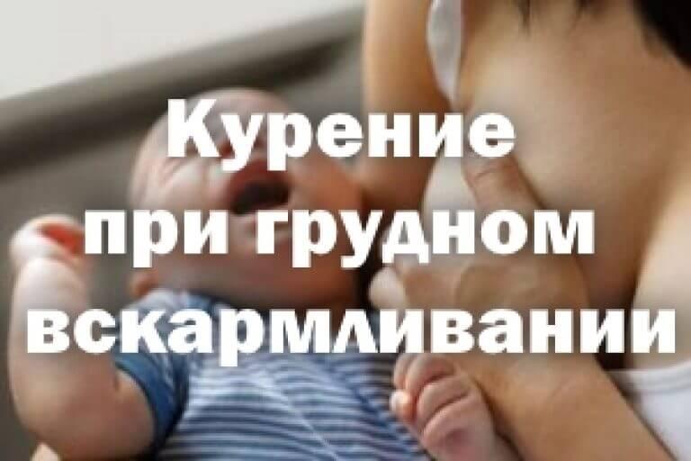 Курение при грудном вскармливании: можно ли курить кормящей маме, попадает ли никотин в грудное молоко, последствия