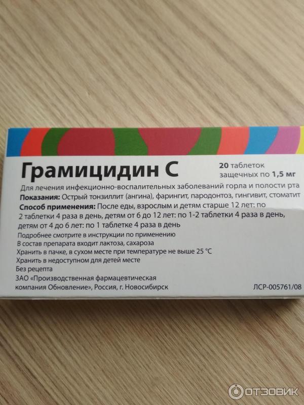Фарингосепт - инструкция по применению таблеток при заболеваниях горла у взрослых и детей