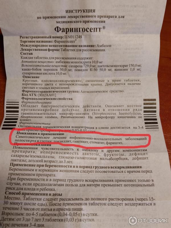 Граммидин или фарингосепт что лучше. таблетки от ангины: выбор препаратов для лечения инфекции - болезни