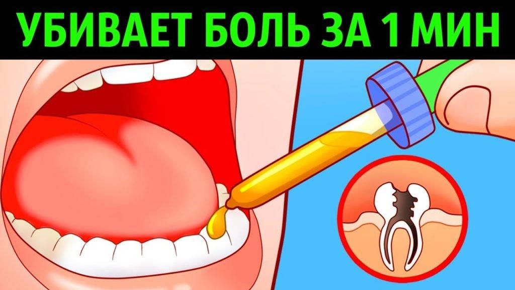 У ребенка сильно болит зуб чем обезболить в домашних условиях