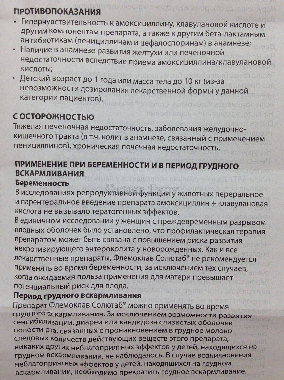 Флемоклав солютаб: инструкция по применению (500 и 125 мг), цена, отзывы, аналоги, от чего таблетки