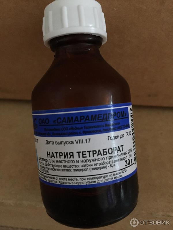 Натрия тетраборат инструкция по применению при стоматите у взрослых