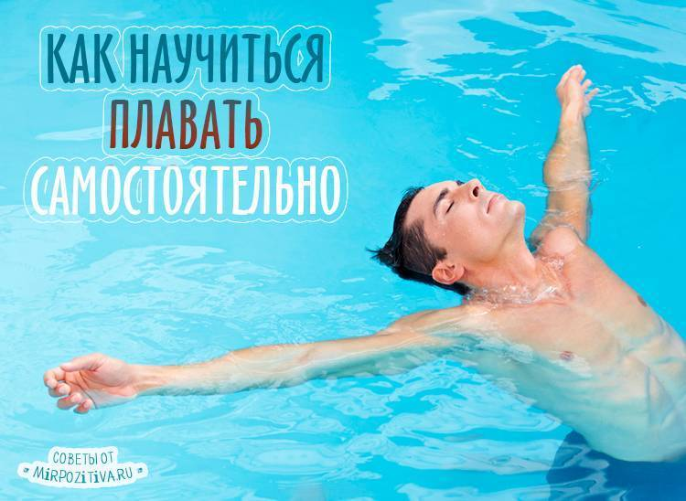 Как научить ребенка плавать — правила обучения в разном возрасте, видео