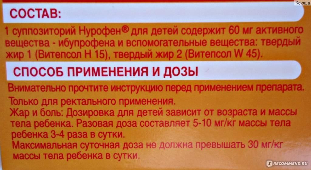 Детский нурофен: инструкция по применению суспензии, дозировка и состав препарата