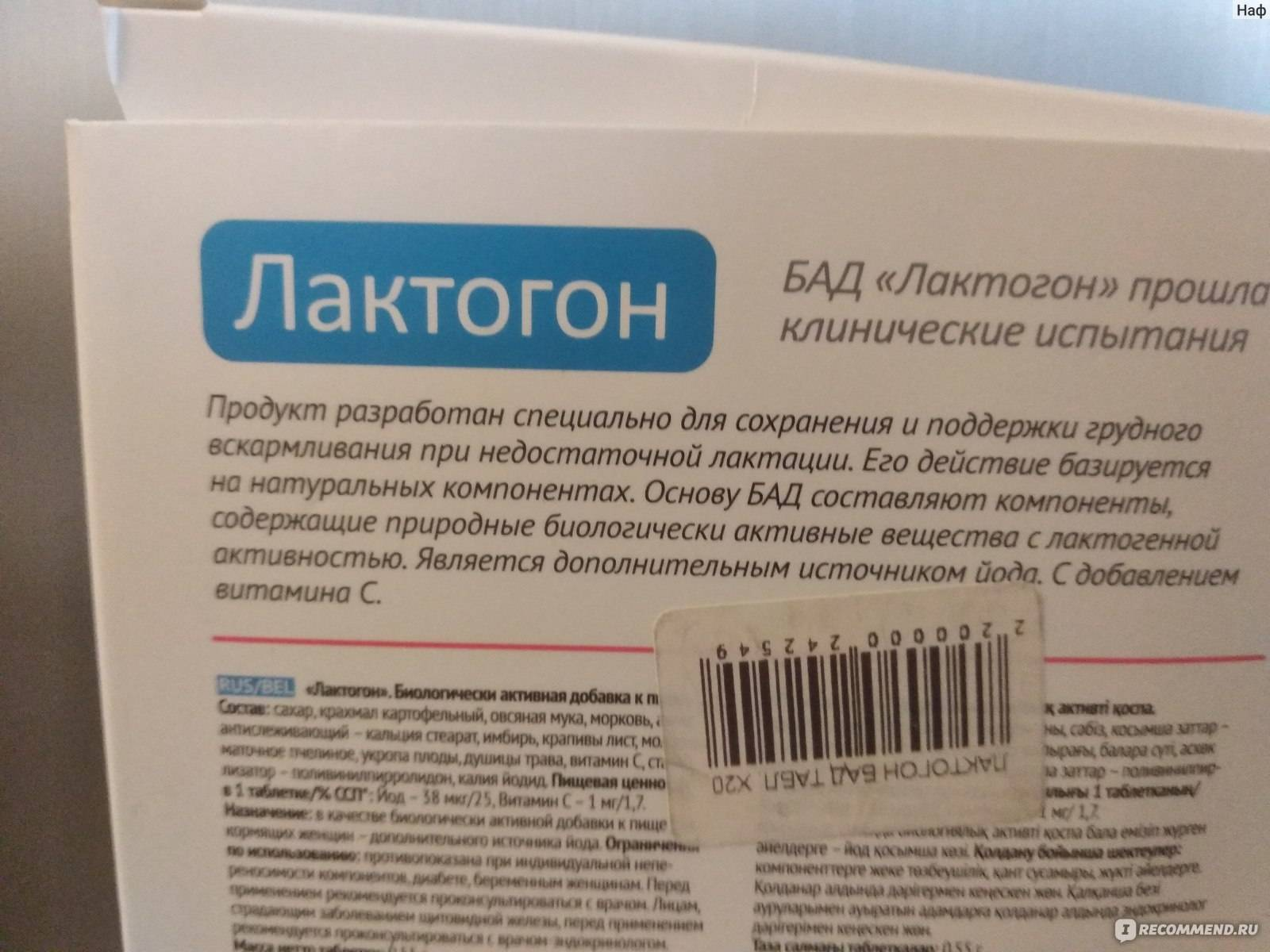«млекоин» для лактации: отзывы, инструкция поприменению, аналоги