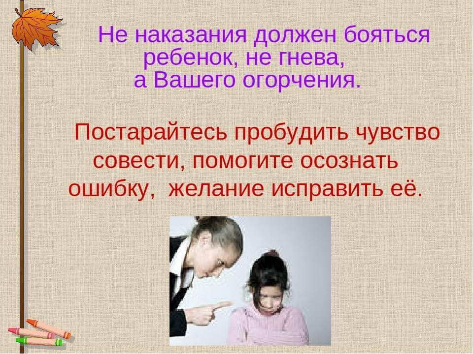 10 причин плохого поведения детей и хитрости от психолога