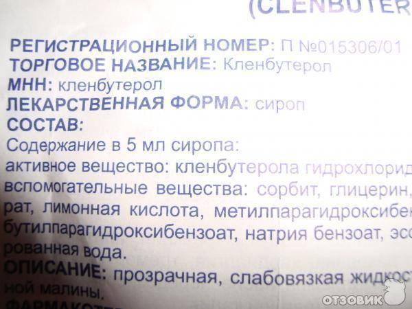 Кленбутерол для детей: инструкция по применению от кашля, отзывы о сиропе