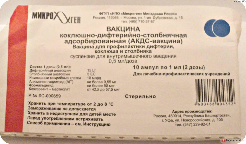 Импортнаявакцинаакдс: обзор препаратов, что выбрать