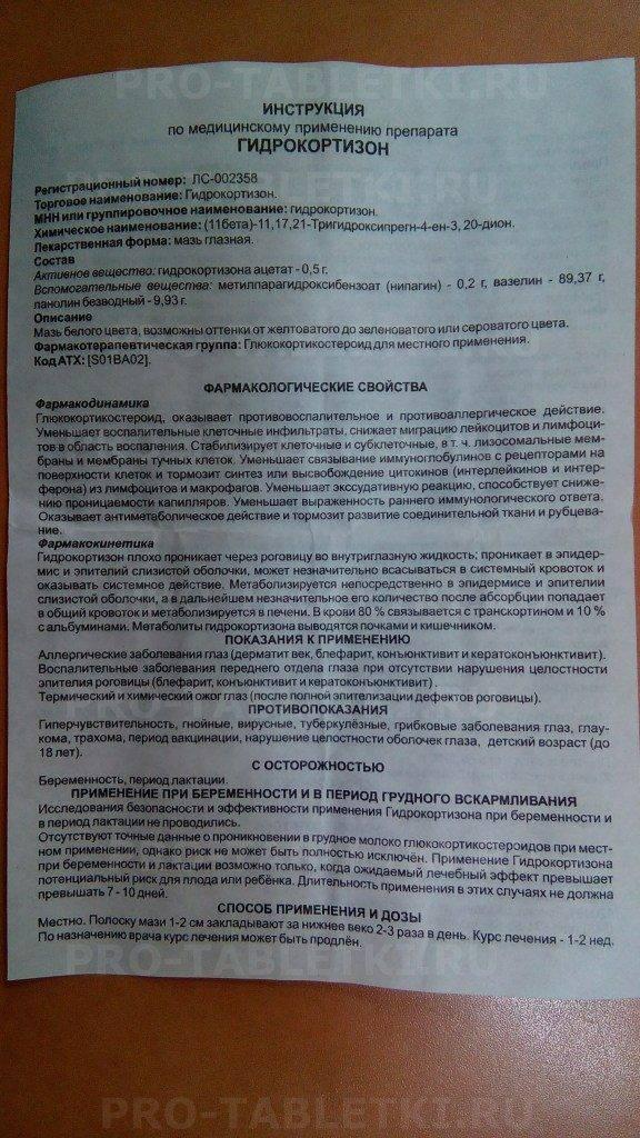 Гидрокортизоновая мазь для глаз: инструкция по применению, аналоги oculistic.ru гидрокортизоновая мазь для глаз: инструкция по применению, аналоги