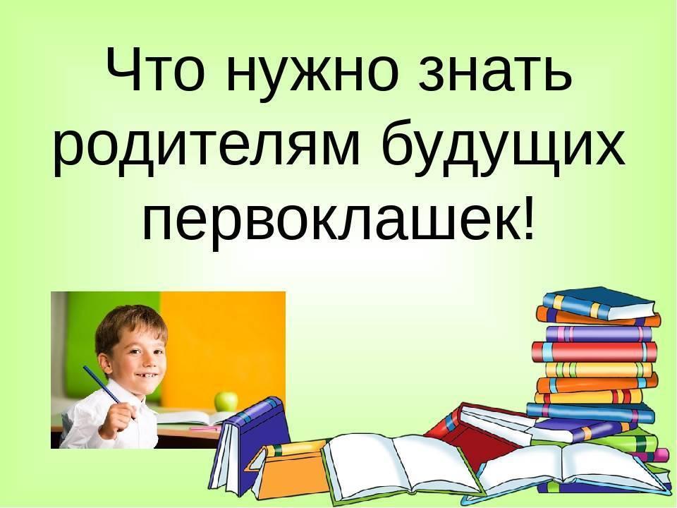 Что должен уметь ребенок к концу первого класса — российская газета