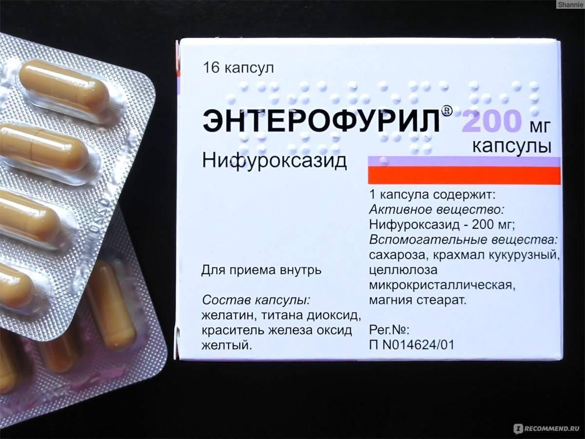 Суспензия «нифуроксазид» для детей: инструкция по применению, эффективность, отзывы