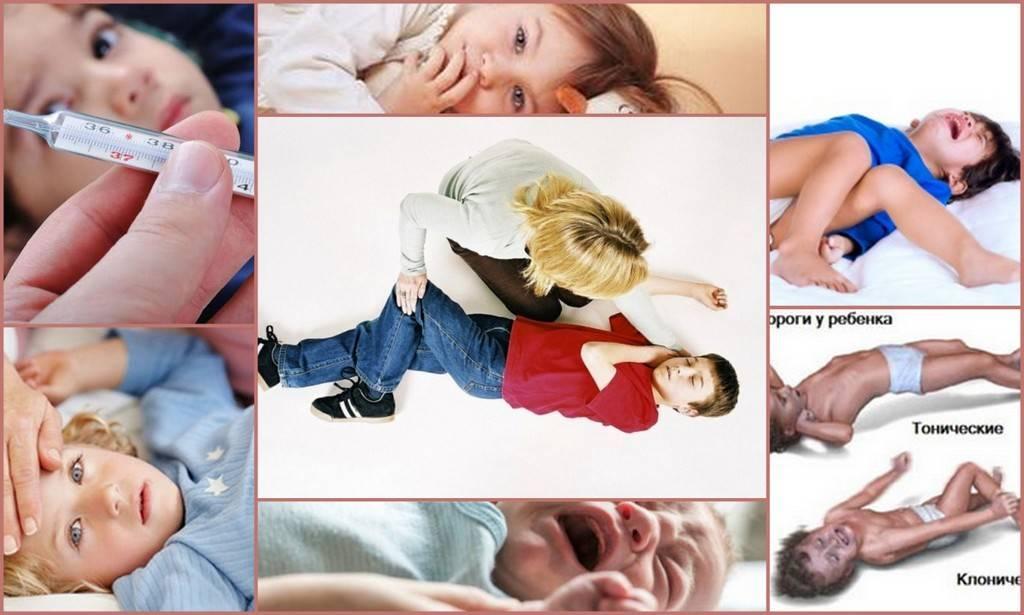 Судороги при температуре у ребенка. что делать?