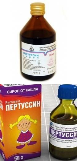 Можно ли давать детям пертуссин от кашля. «пертуссин»: инструкция по применению сиропа и таблеток от кашля для детей разного возраста
