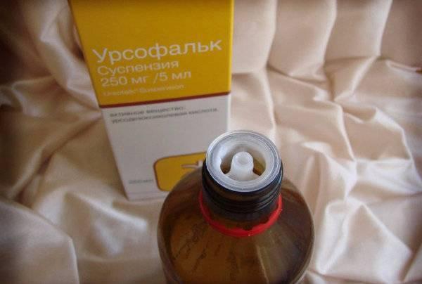 Урсофальк для новорожденных от желтушки: инструкция по применению, отзывы мам