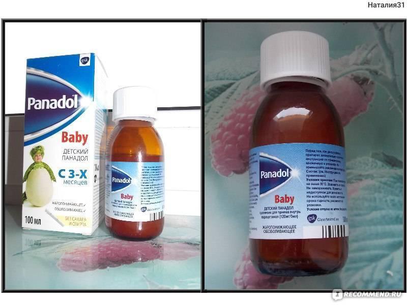 Через какое время действует панадол детский сироп