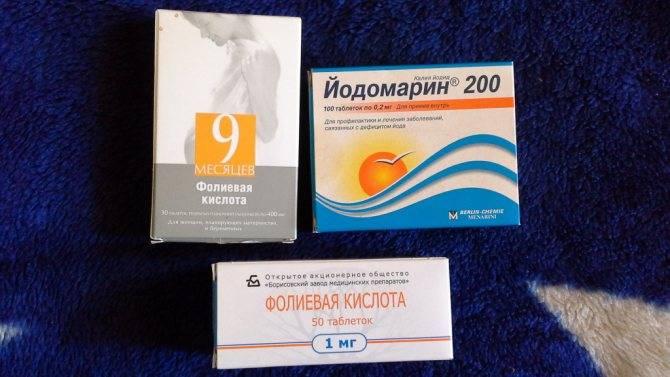 Фолиевая кислота при беременности: для чего нужна, при планировании