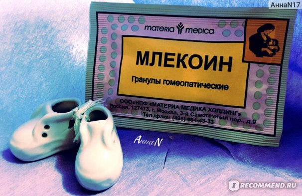 Гомеопатический препарат млекоин для лактации