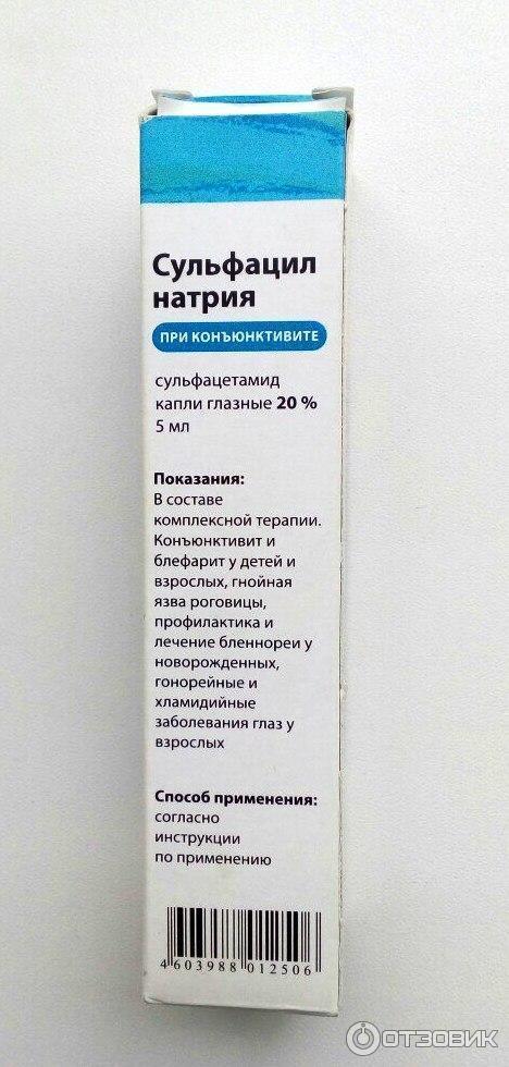 Глазные капли сульфацил натрия (альбуцид) можно закапывать в нос при насморке: правила применения и советы