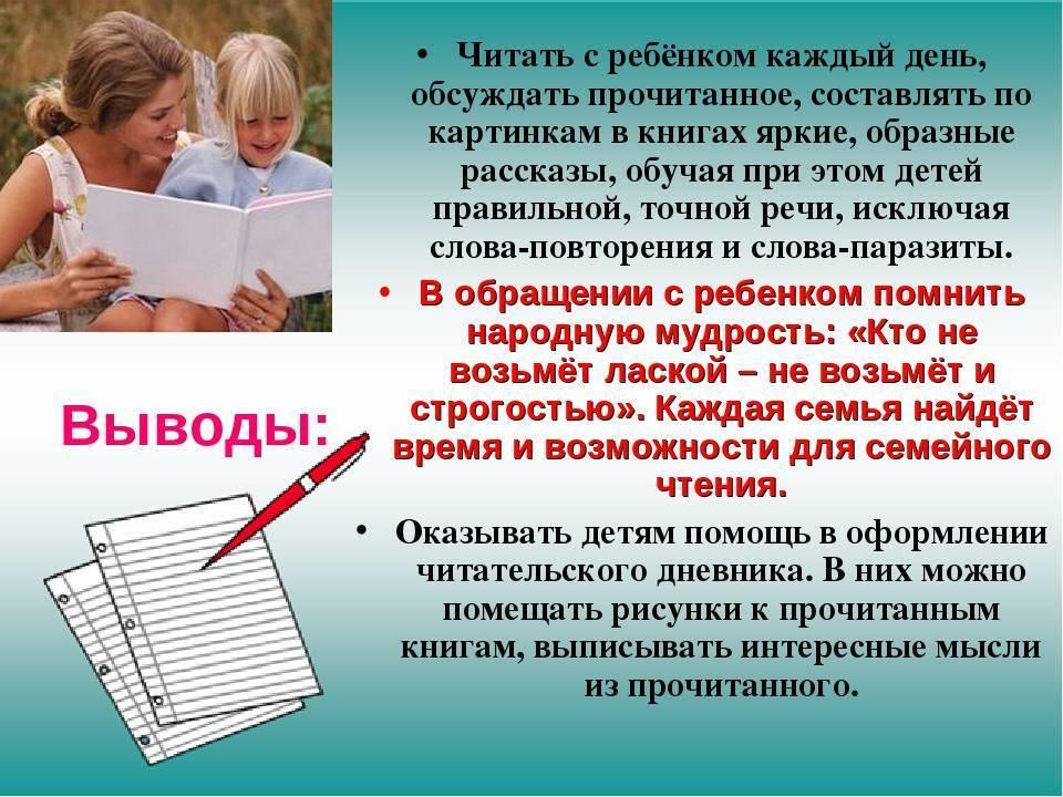 Как приучить ребенка читать