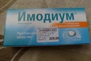 Имодиум для детей: инструкция по применению детского препарата для детей в 3 года
