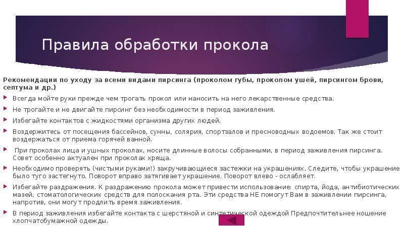 Чем обрабатывать уши ребёнку после прокола pulmono.ru чем обрабатывать уши ребёнку после прокола