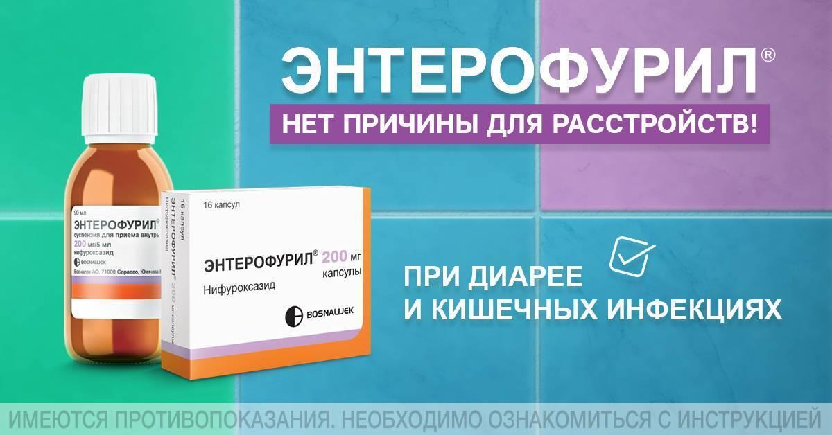 Что дать ребенку от поноса: средства против диареи (таблетки, сиропы), народная медицина