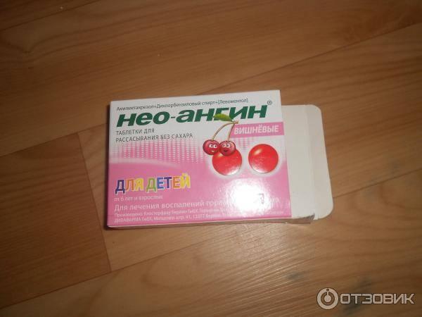 Лекарства от боли в горле для детей от 1 года: таблетки для рассасывания, леденцы и другие препараты   препараты   vpolozhenii.com