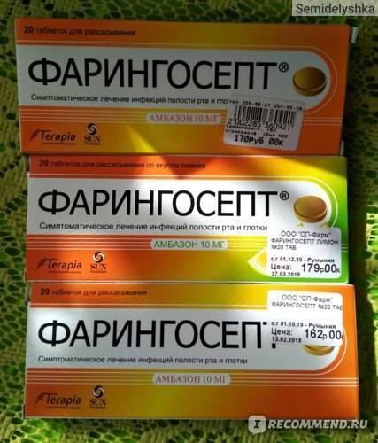 Как принимать фарингосепт в таблетках взрослым. фарингосепт ® таблетки для рассасывания ранбакси фарингосепт таблетки инструкция по применению