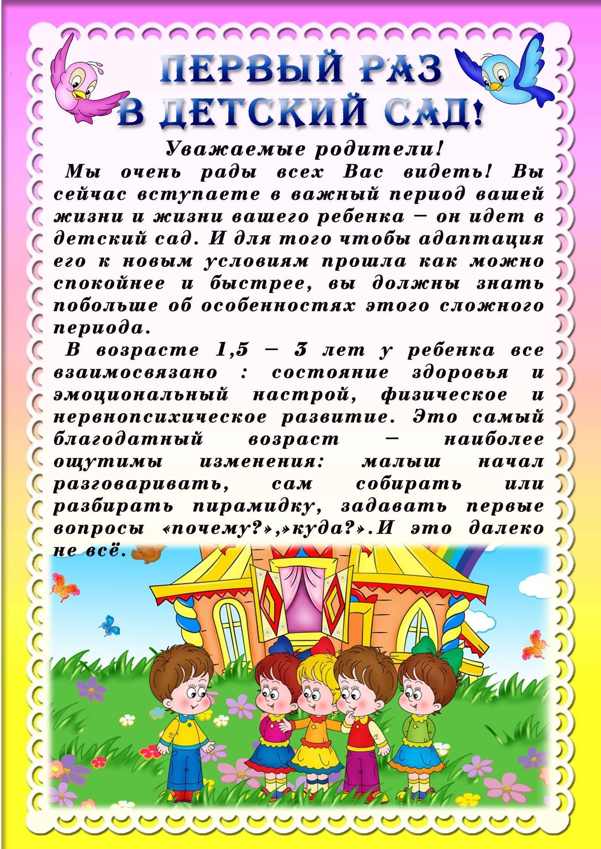 Первый раз в…  детский сад