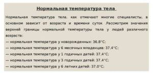 У грудничка в 2 месяца субфебрильная температура 37 градусов