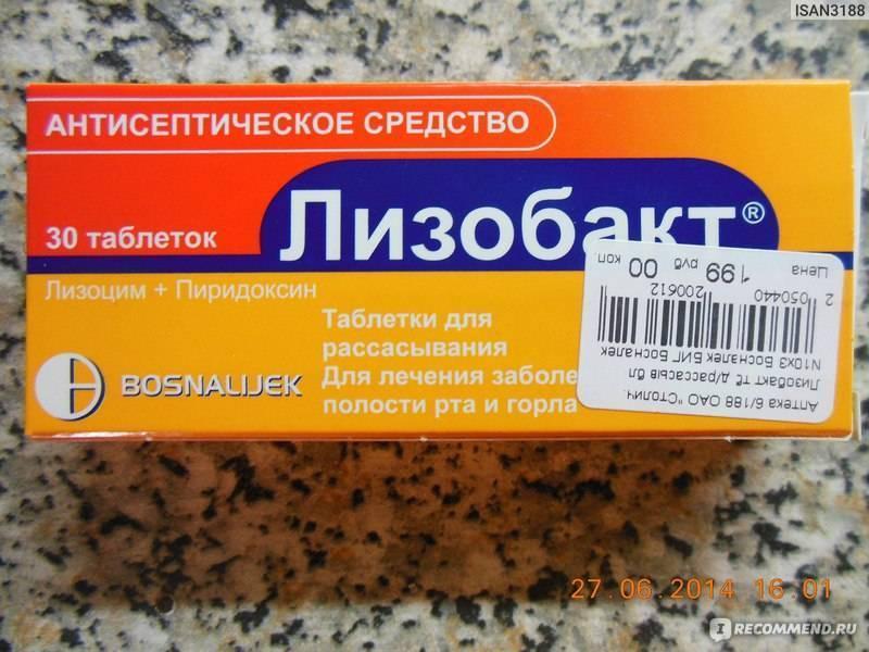 Таблетки лизобакт показания к применению. лизобакт: инструкция, применение, отзывы