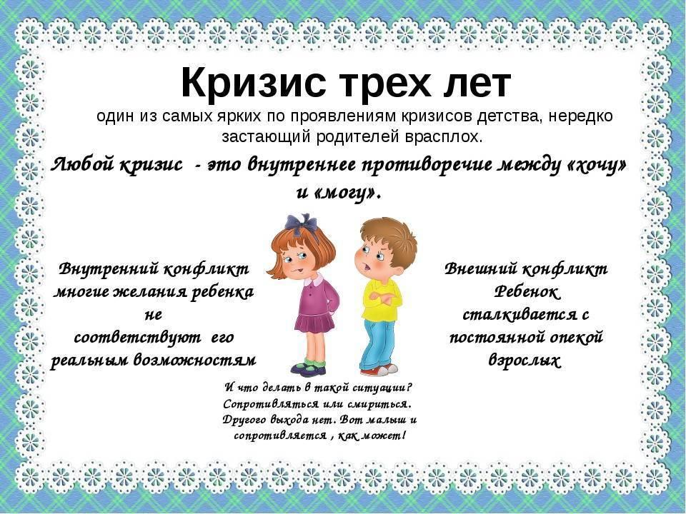 Советы психолога родителям: что делать, если ребенок стал очень капризным. истерики и капризы у детей в возрасте двух лет