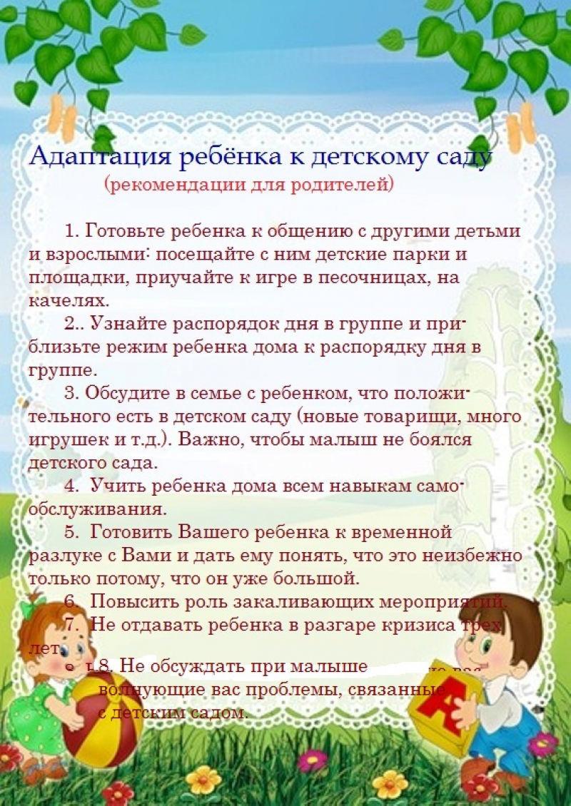 """""""адаптация в детском саду малышей"""" консультация для родителей                                консультация на тему"""