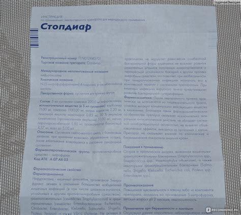 Стопдиар: инструкция по применению таблеток, суспензии(сиропа) и капсул, отзывы, состав, от чего и как принимать