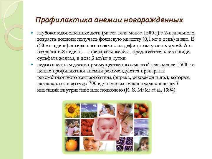 Железодефицитная анемия у детей: причины, признаки и лечение
