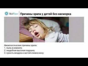 Ребенок храпит во сне: причины и лечение