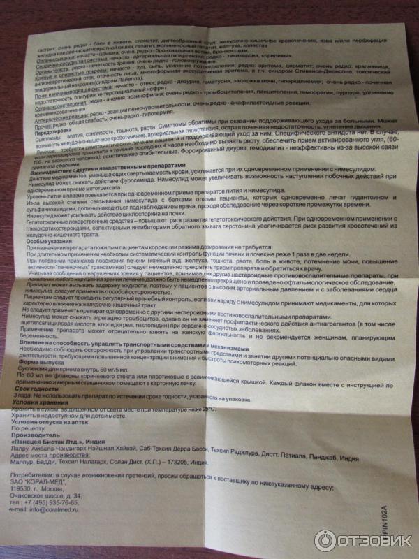 Нимесулид инструкция по применению суспензия для детей