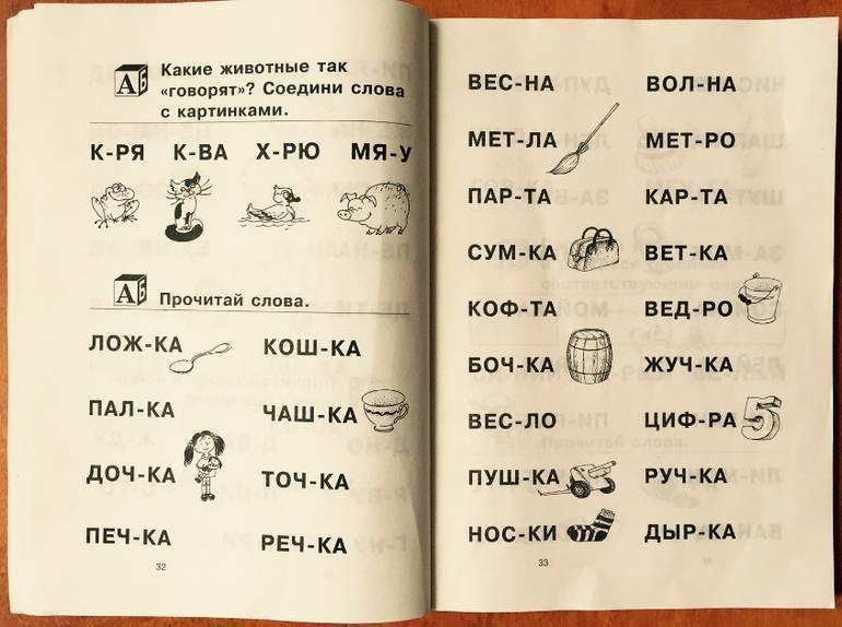 Учимся читать по слогам: для детей 4-5-6-7 лет. азбука-самоучка и видео уроки. как научить ребенка читать в домашних условиях?