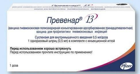 Прививка «превенар 13»: от чего, инструкция, аналоги, что лучше