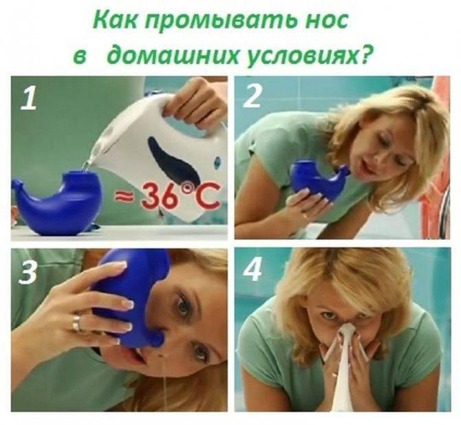 Чем промывать нос при насморке: эффективные препараты и народные рецепты
